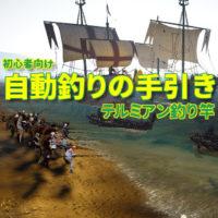 【金策】初心者向け自動釣りの手引き~テルミアン釣り竿