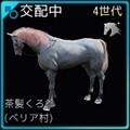 【馬交配#4】4世代野生馬Lv.15♂ × 4世代野生馬Lv.20♀