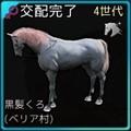 【馬交配#4】4世代野生馬Lv.20♀
