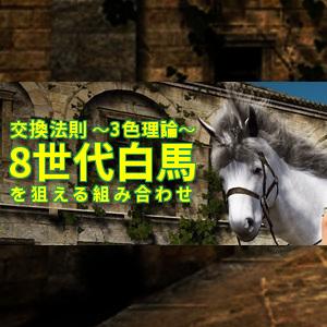 交配法則~8世代白馬を狙える組み合わせ