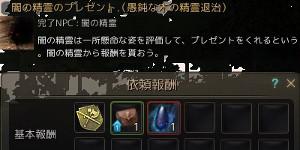 バッグ拡張1マス(女王石殻ガニ)