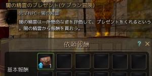 バッグ拡張1マス(ケプラン冒険)