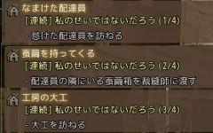 私のせいではないだろう(1/4~3/4)