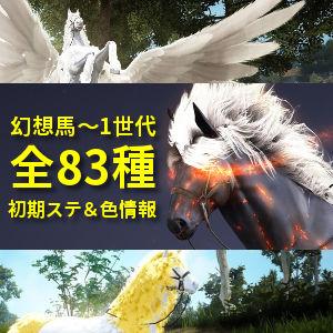 幻想馬~1世代 全83種の色情報&初期ステータス
