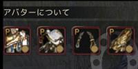 馬具衣装4部位