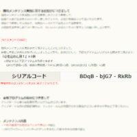 【シリアルコード】2018/09/13臨時メンテナンスのお詫び