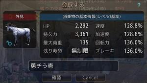 交配69子馬8C♂