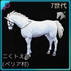 交換34子馬7B♀