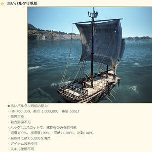 古いバルタリ帆船