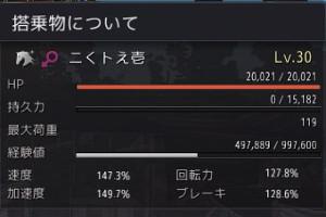 「ニくトえ壱」パラメーター