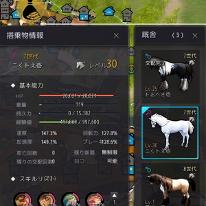 7世代白馬♀「ニくトえ壱」Lv.30ステ