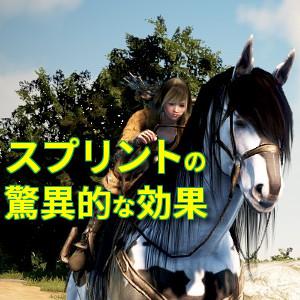 馬スキル「スプリント」の驚異的な効果を解明
