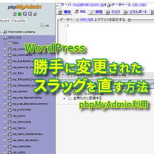 【WordPress】勝手に変更されたスラッグを直す方法