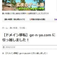【ドメイン移転】ge-n-ya.com に引っ越しました!