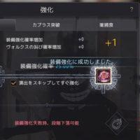 【終末の月イベント】リング真III 5%を成功!