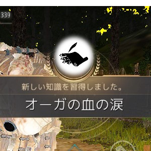 【知識収集】オーガの血の涙 取得