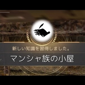 【知識収集】マンシャ族の小屋