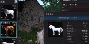 【交配#121】8世代白馬さま厩舎入り
