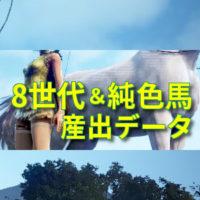 8世代馬&純色馬の産出データ