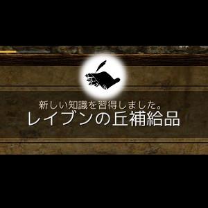 【知識収集】「レイブンの丘補給品」 +2知識 知識ゲット