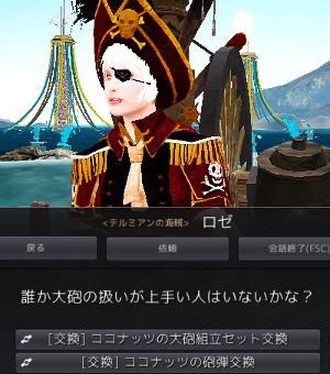 ロゼ「新人砲撃手募集!」