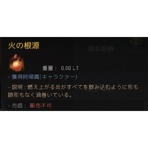 「火の根源」