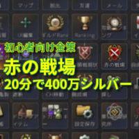 【初心者向け金策2019】赤戦20分で400万シルバー