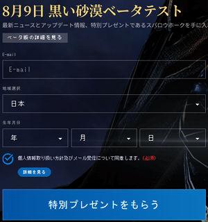 【黒い砂漠PS4】ベータテスト参加でペットをもらおう!
