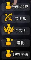 【デスチャ】チャイルドメニュー