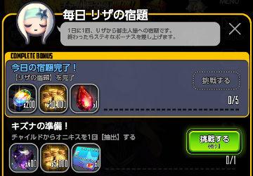 【デスチャ】オニキス抽出のやり方