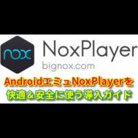 NoxPlayerを快適に使うための導入ガイド【Androidエミュ】