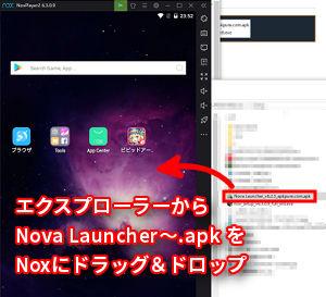 Nova Launcher のインストール