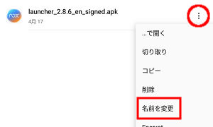 デフォルトアプリをリネーム Android 7