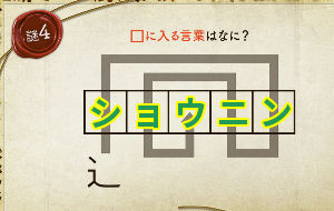 導入4正解【初級編】