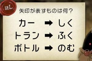 【黒い砂漠】ヤミヤミの事件簿 謎L【研修問題】