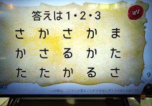 ヤミヤミの事件簿 謎V 問題【研修問題】