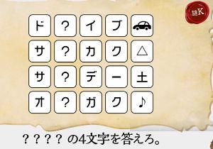 【黒い砂漠】ヤミヤミの事件簿 謎K 正解