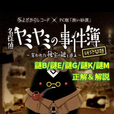 【黒い砂漠】ヤミヤミの事件簿 謎B/謎E/謎G/謎K/謎M 正解&解説【研修問題】