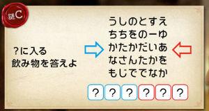 【黒い砂漠】ヤミヤミの事件簿 謎C 問題