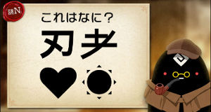 【黒い砂漠】ヤミヤミの事件簿 謎N 問題
