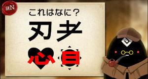 【黒い砂漠】ヤミヤミの事件簿 謎C/謎F/謎N 正解&解説【研修問題】