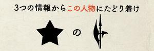 ヤミヤミの事件簿 上級編 中部警備キャンプの謎