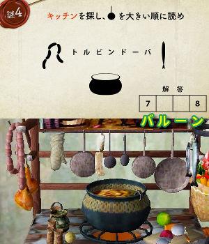 【上級編】ヤミヤミの事件簿 正解&解説【黒い砂漠】