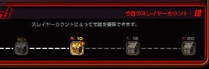 【デスチャ】レイド撃破数を翌日に持ち越すテク+1