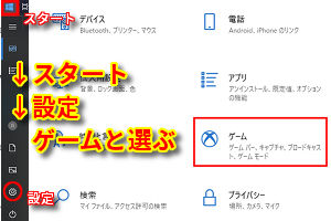 【Win10】特定窓のスクショを保存するショートカット
