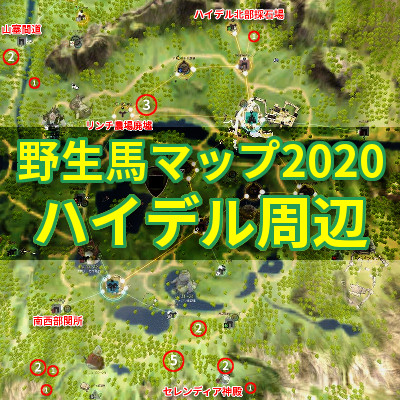 【黒い砂漠】野生馬マップ2020~ハイデル周辺~