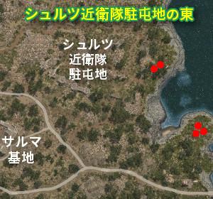 野生馬マップ シュルツ近衛隊駐屯地