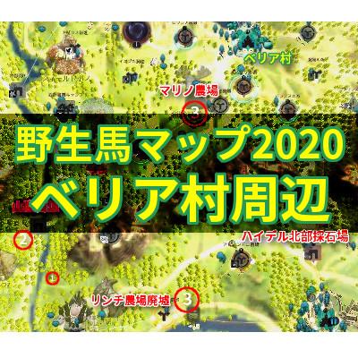 【黒い砂漠】野生馬マップ2020~ベリア村周辺~