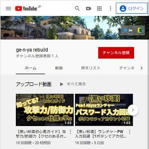 【youtube】玄夜チャンネル 再構築