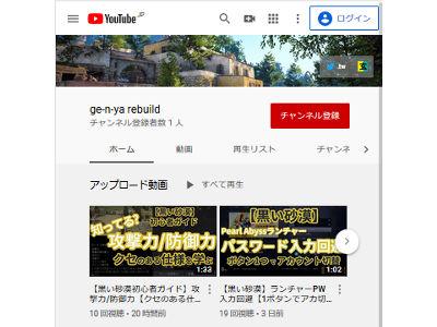 youtubeチャンネル:ge-n-ya rebuild